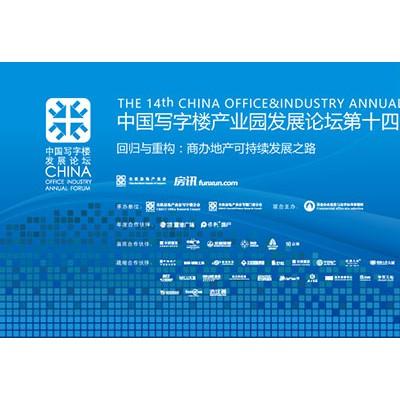 中国写字楼产业园发展论坛周五开幕